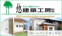悠建築工房 ホームページはこちら